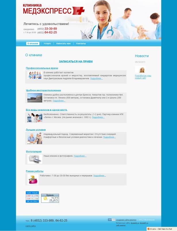 Сайт клиники