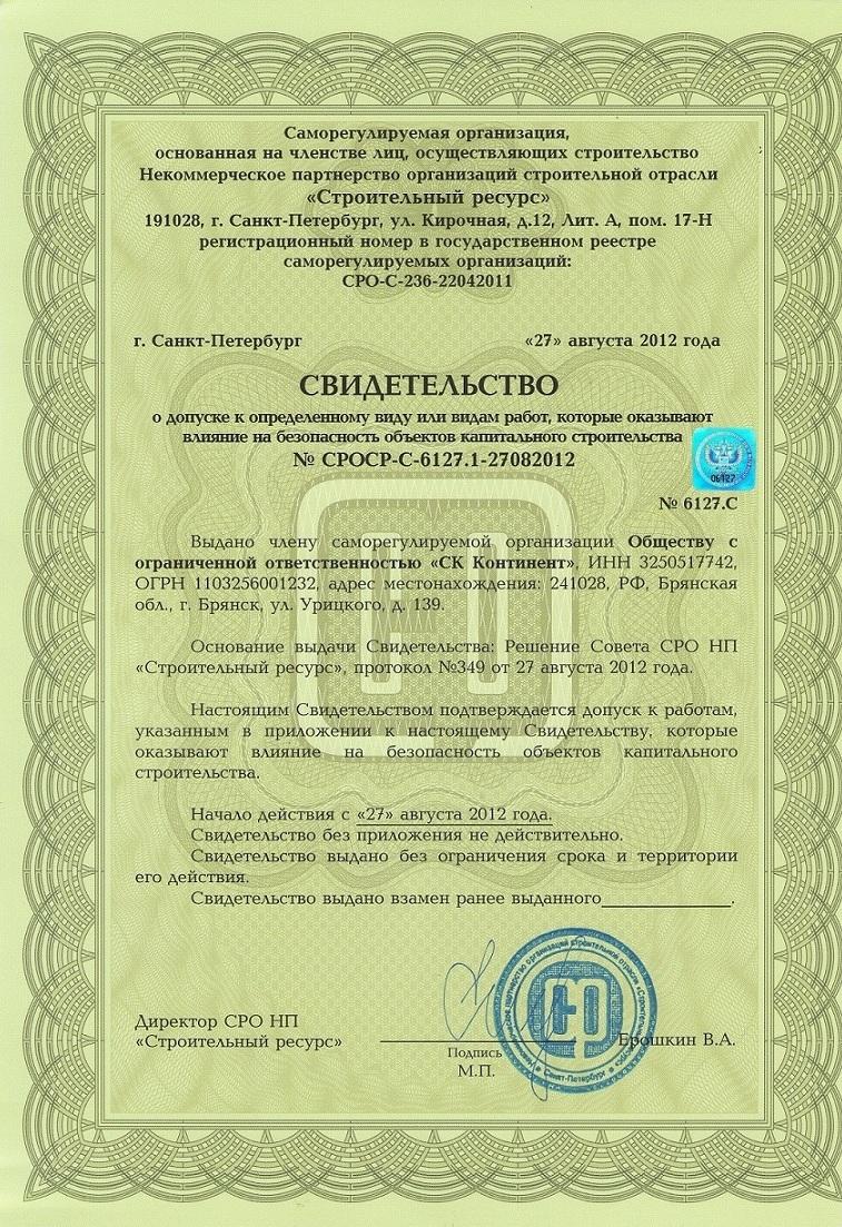Свидетельство о допуске к работам ООО СК Континент