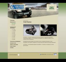 Cайт автомобилей УАЗ для ТТЦ «Автомаркет»