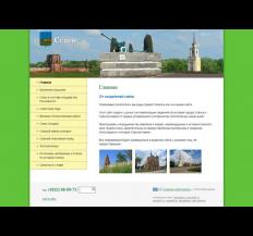 Cайт об истории города Севска
