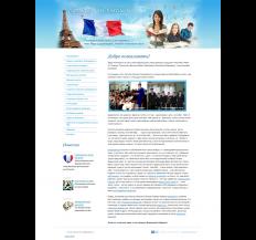 Сайт для учителя французского языка Барсуковой Зои
