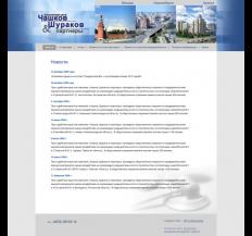 Сайт компании «Чашков, Шураков и партнеры»