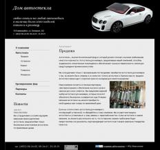 Сайт Дома автостекла