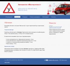 Сайт автошколы «Мастер-класс»