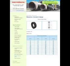 Сайт компании «Ремстройэкспо»