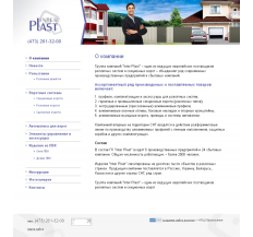 Сайт компании «ИнтерПласт»