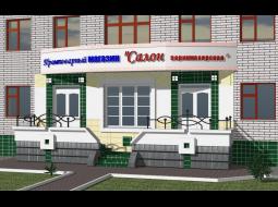 Магазин и Салон по пр. Московский,132