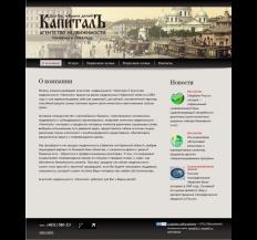 Сайт агенства недвижимости «Капитал»