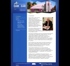 Сайт компании «САМ САН»