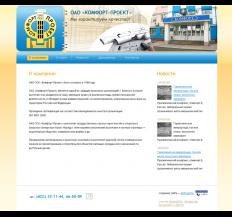 Сайт компании «Комфорт-проект»
