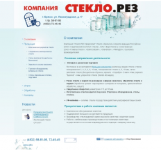 Сайт компании «Стекло.РЕЗ»