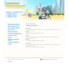Сайт агентства «Городская недвижимость»