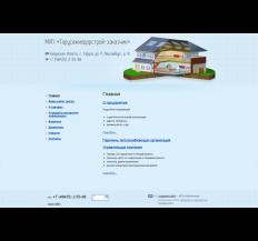 Сайт МУП «Тарусажилдорстрой-заказчик»