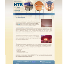 Сайт компании «НТВ»