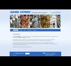 Сайт компании «Шами-сервис»