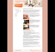 Сайт компании «Квартиры посуточно»