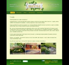 Сайт для кафе «Берёзка»