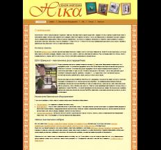 Сайт магазина-салона техники и товаров для дома и