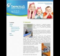 Сайт детского стоматологического центра в Брянске